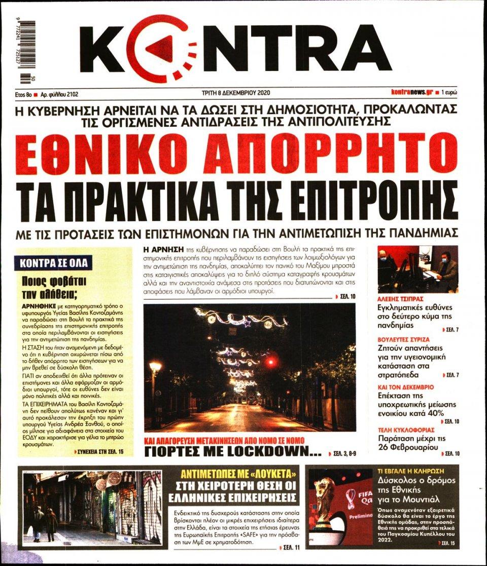 Πρωτοσέλιδο Εφημερίδας - KONTRA NEWS - 2020-12-08