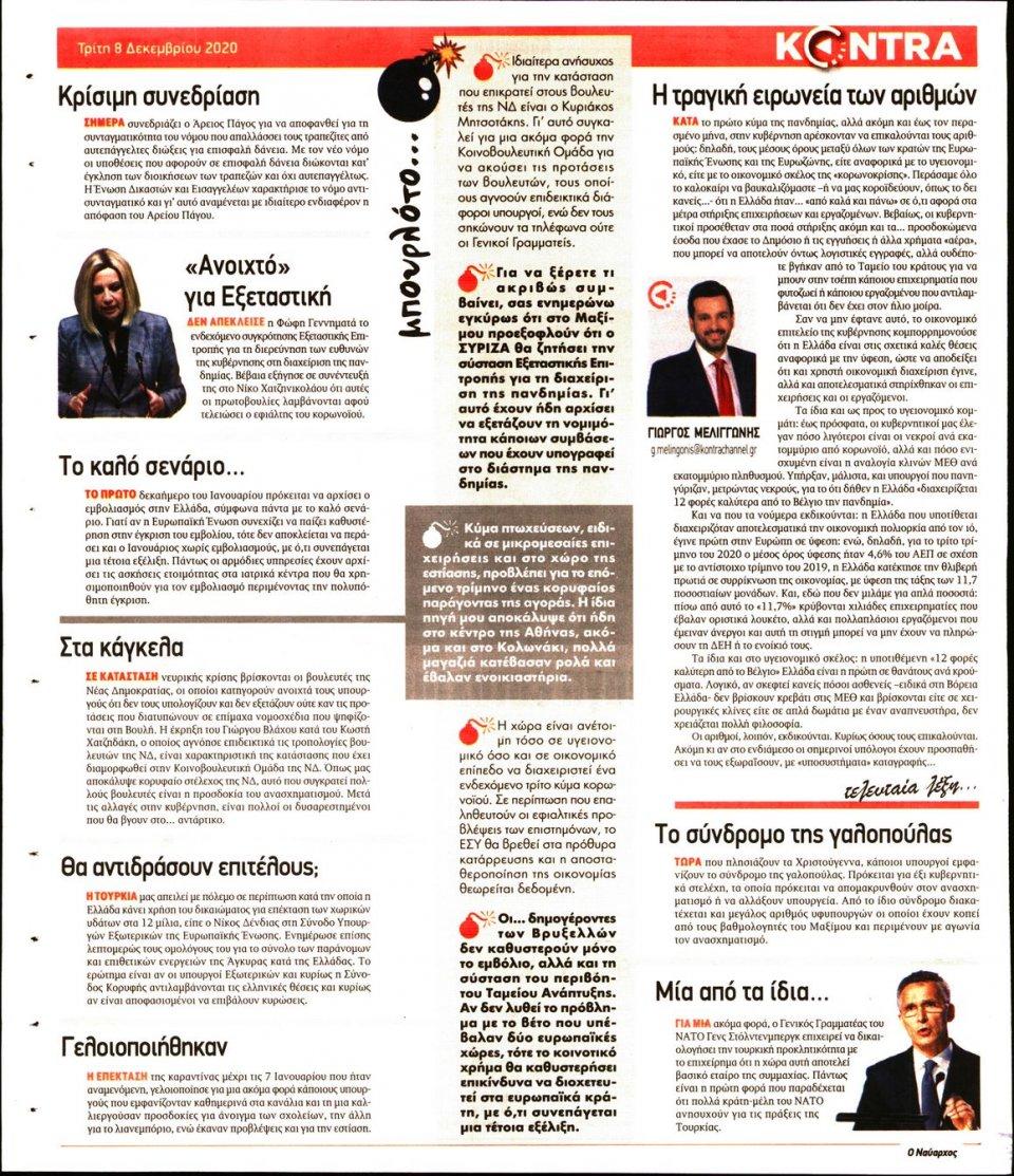 Οπισθόφυλλο Εφημερίδας - KONTRA NEWS - 2020-12-08