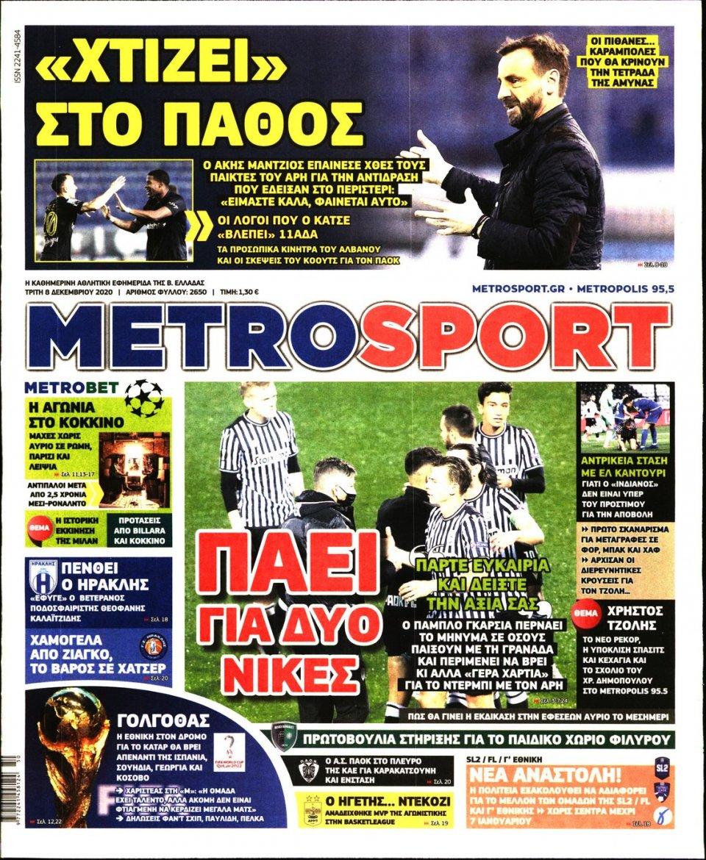 Πρωτοσέλιδο Εφημερίδας - METROSPORT - 2020-12-08