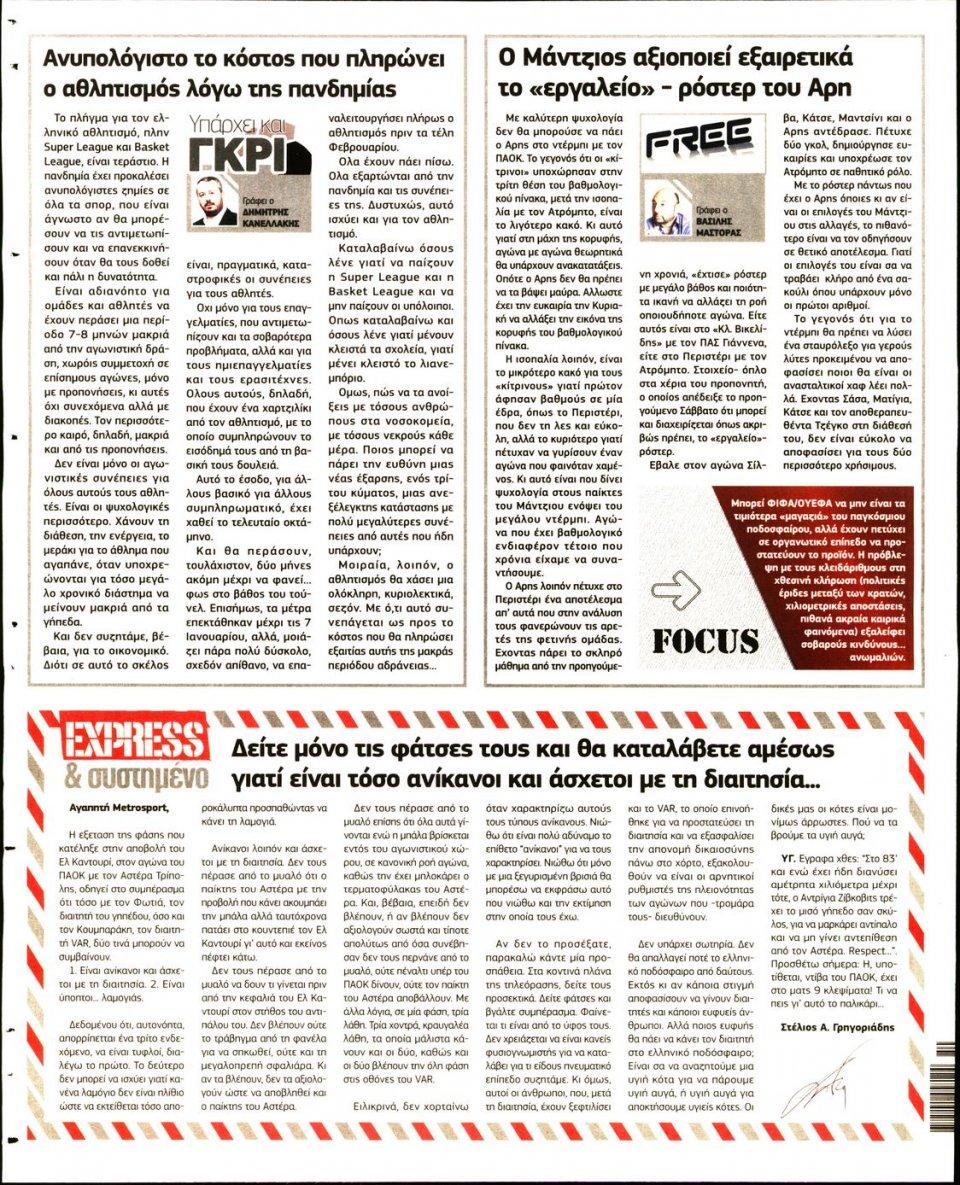 Οπισθόφυλλο Εφημερίδας - METROSPORT - 2020-12-08