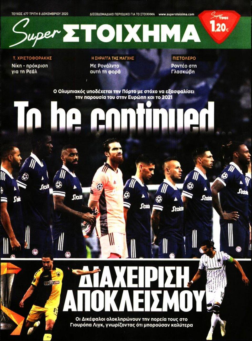 Πρωτοσέλιδο Εφημερίδας - SUPER ΣΤΟΙΧΗΜΑ - 2020-12-08
