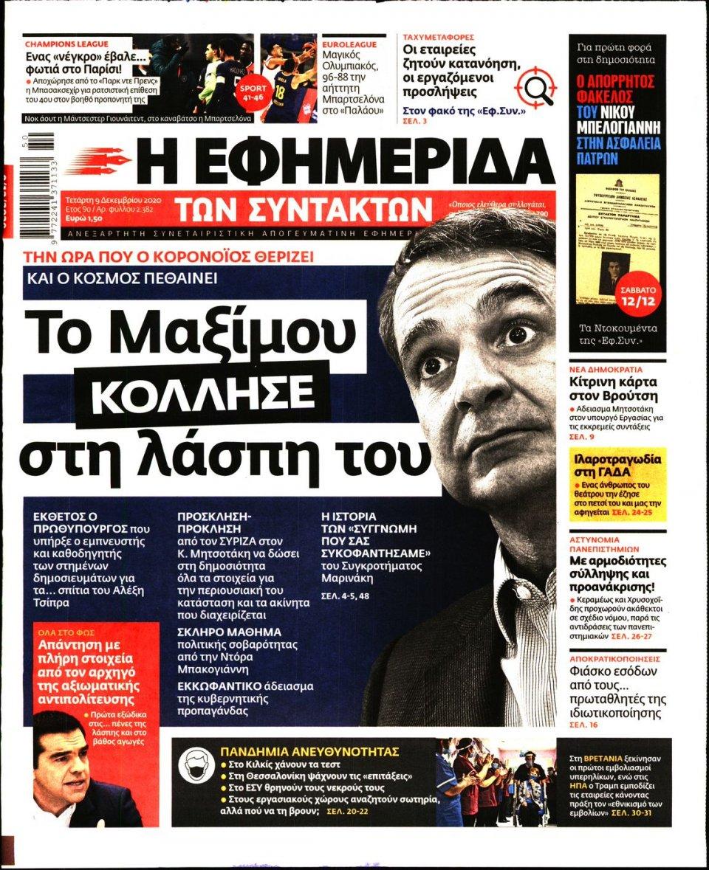 Πρωτοσέλιδο Εφημερίδας - Η ΕΦΗΜΕΡΙΔΑ ΤΩΝ ΣΥΝΤΑΚΤΩΝ - 2020-12-09