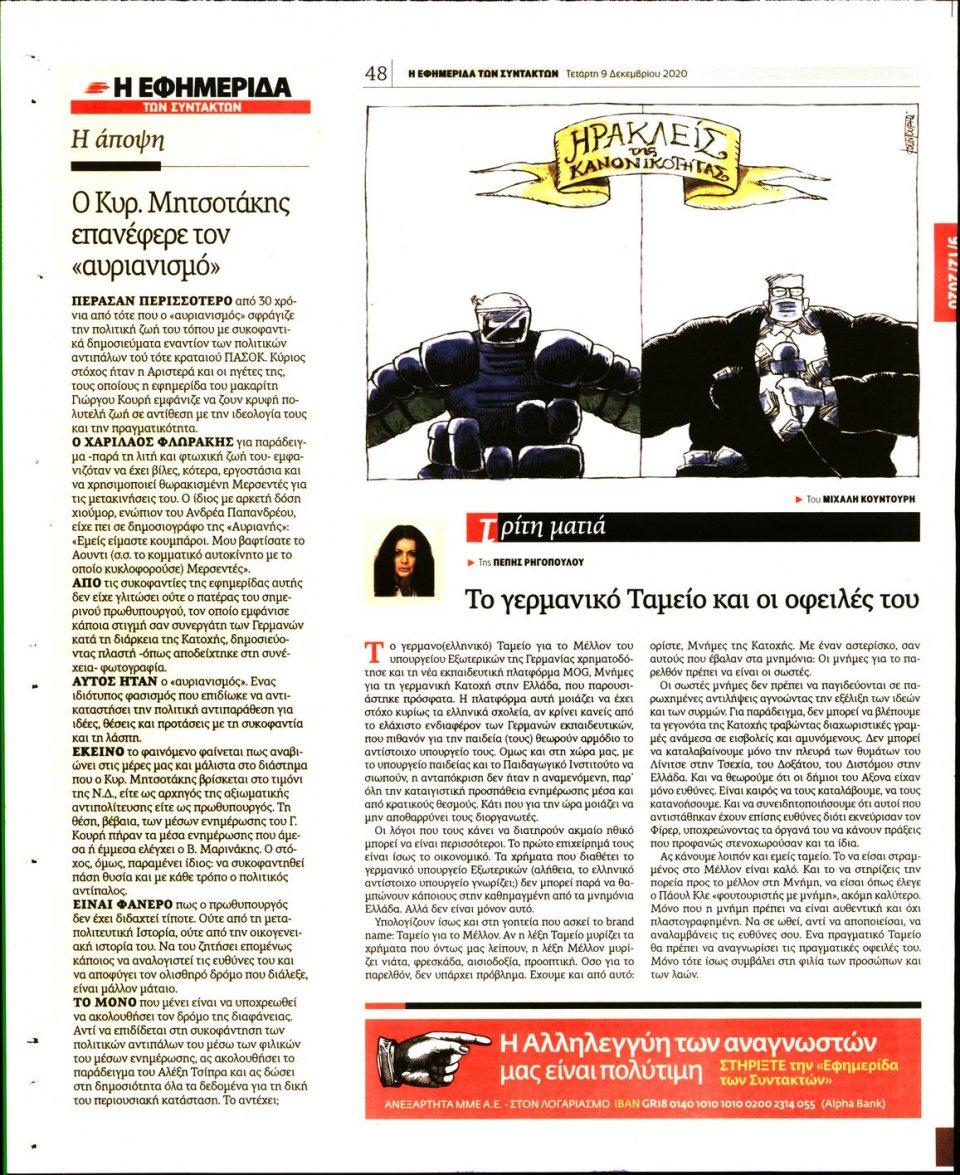 Οπισθόφυλλο Εφημερίδας - Η ΕΦΗΜΕΡΙΔΑ ΤΩΝ ΣΥΝΤΑΚΤΩΝ - 2020-12-09