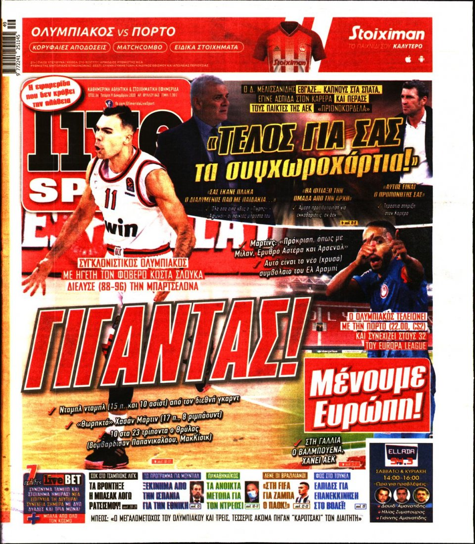 Πρωτοσέλιδο Εφημερίδας - LIVE SPORT - 2020-12-09