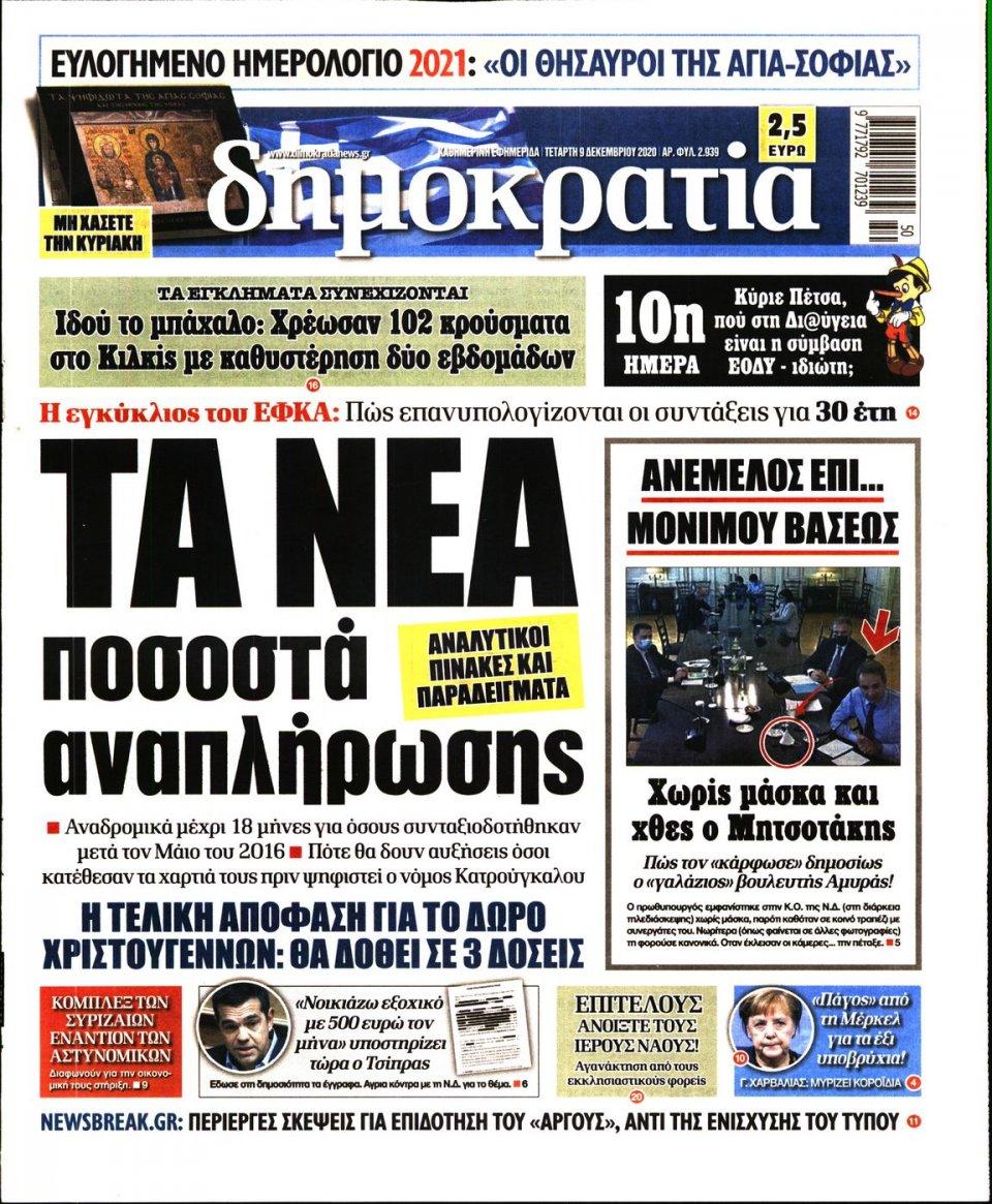 Πρωτοσέλιδο Εφημερίδας - ΔΗΜΟΚΡΑΤΙΑ - 2020-12-09