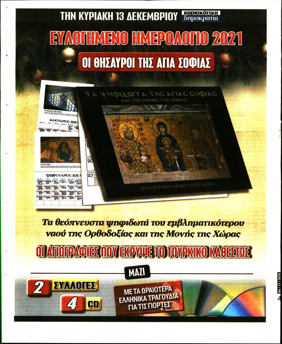 Οπισθόφυλλο Εφημερίδας - ΔΗΜΟΚΡΑΤΙΑ - 2020-12-09