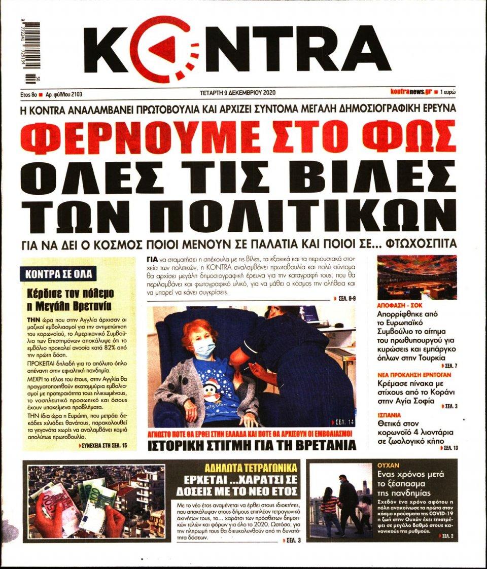 Πρωτοσέλιδο Εφημερίδας - KONTRA NEWS - 2020-12-09