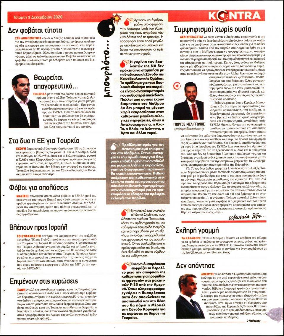 Οπισθόφυλλο Εφημερίδας - KONTRA NEWS - 2020-12-09