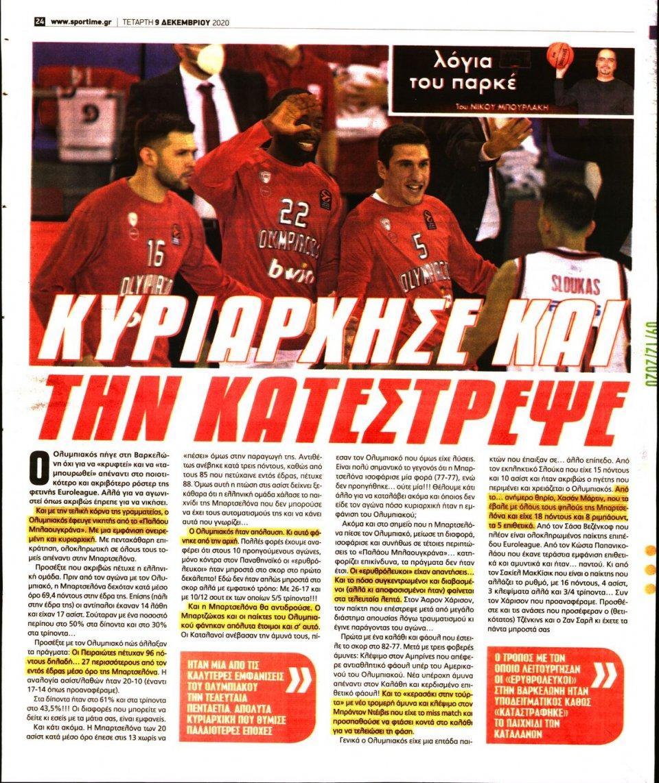 Οπισθόφυλλο Εφημερίδας - SPORTIME - 2020-12-09