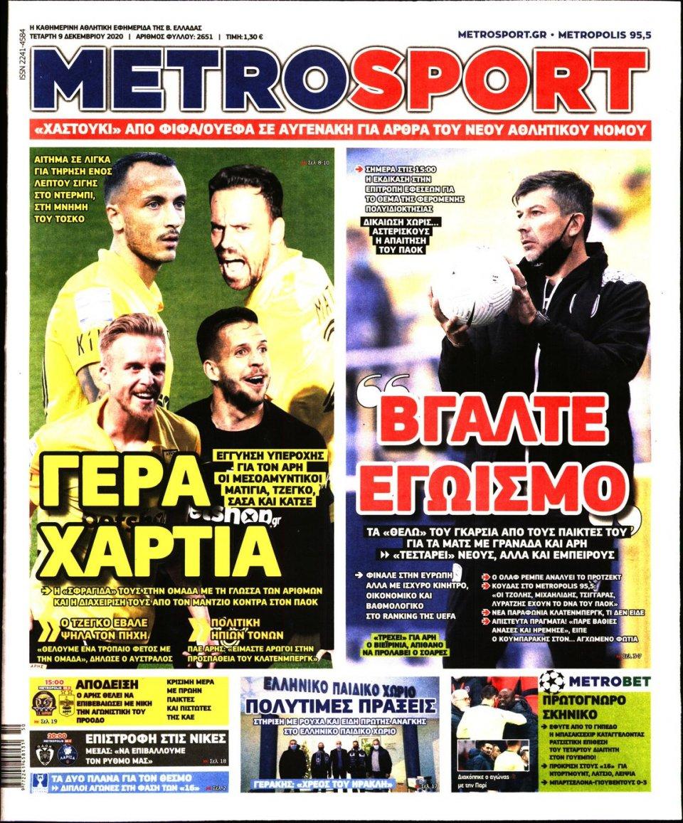 Πρωτοσέλιδο Εφημερίδας - METROSPORT - 2020-12-09