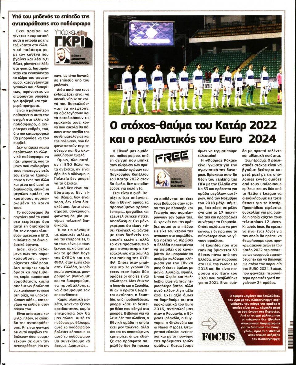 Οπισθόφυλλο Εφημερίδας - METROSPORT - 2020-12-09