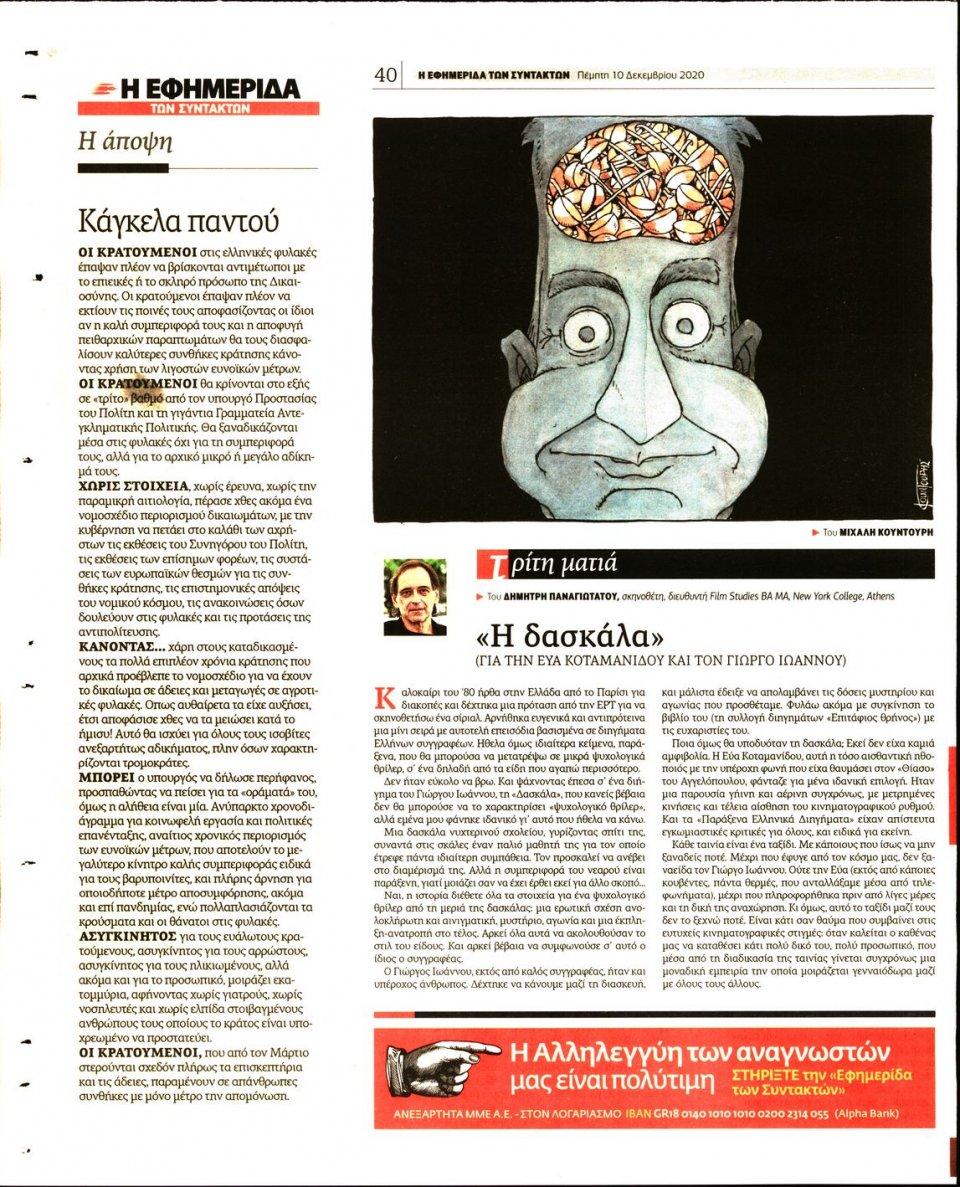 Οπισθόφυλλο Εφημερίδας - Η ΕΦΗΜΕΡΙΔΑ ΤΩΝ ΣΥΝΤΑΚΤΩΝ - 2020-12-10