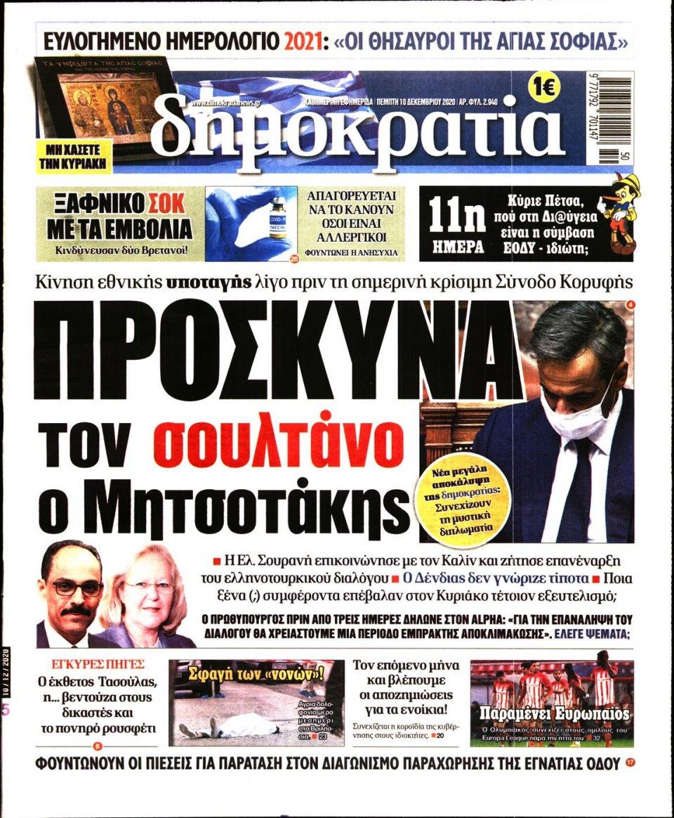 Πρωτοσέλιδο Εφημερίδας - ΔΗΜΟΚΡΑΤΙΑ - 2020-12-10