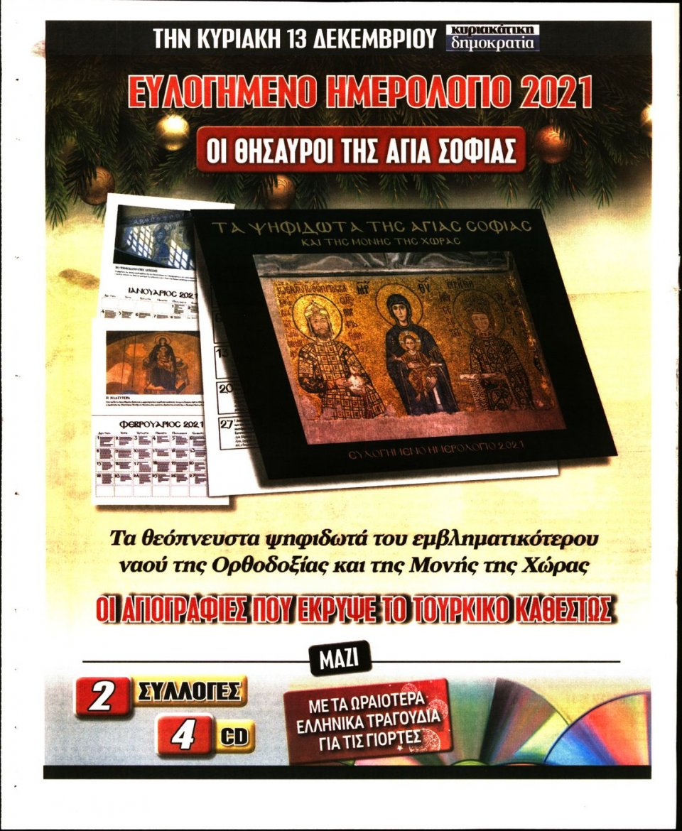 Οπισθόφυλλο Εφημερίδας - ΔΗΜΟΚΡΑΤΙΑ - 2020-12-10