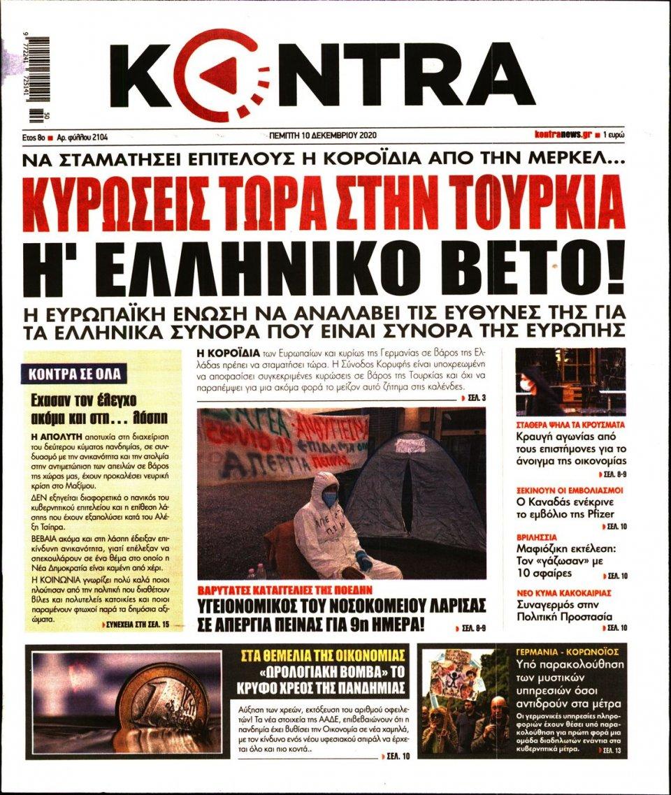 Πρωτοσέλιδο Εφημερίδας - KONTRA NEWS - 2020-12-10