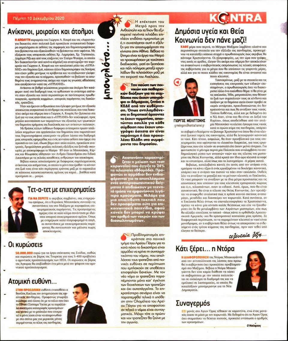 Οπισθόφυλλο Εφημερίδας - KONTRA NEWS - 2020-12-10