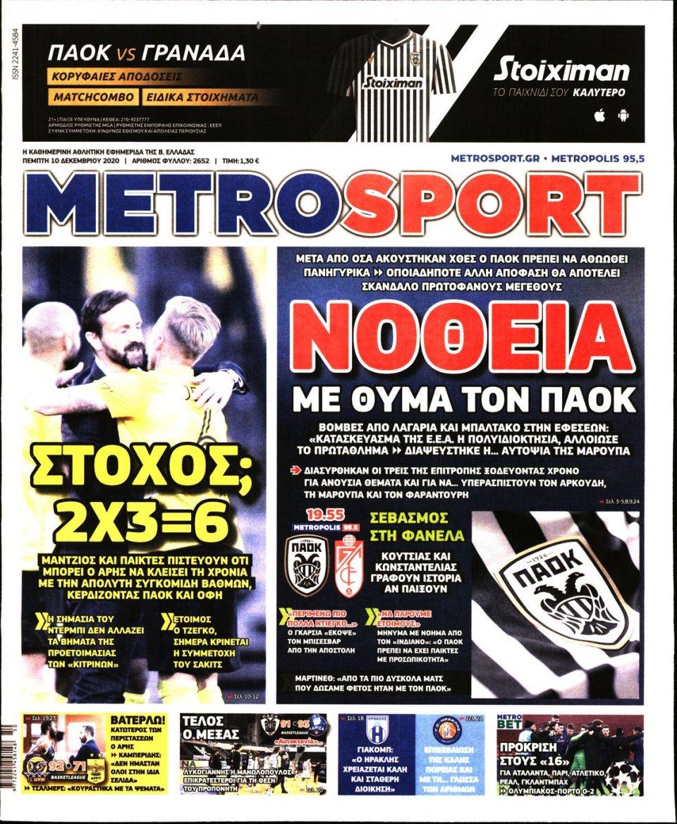 Πρωτοσέλιδο Εφημερίδας - METROSPORT - 2020-12-10