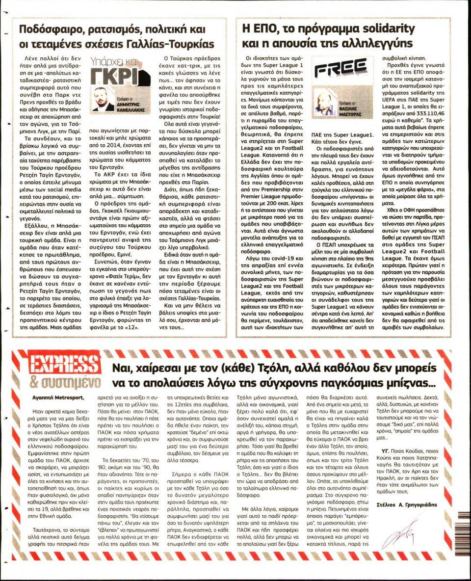 Οπισθόφυλλο Εφημερίδας - METROSPORT - 2020-12-10