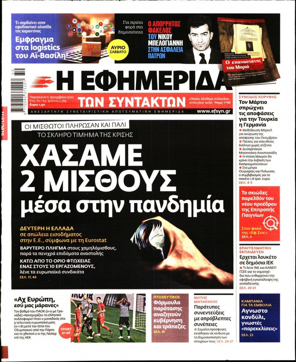 Πρωτοσέλιδο Εφημερίδας - Η ΕΦΗΜΕΡΙΔΑ ΤΩΝ ΣΥΝΤΑΚΤΩΝ - 2020-12-11