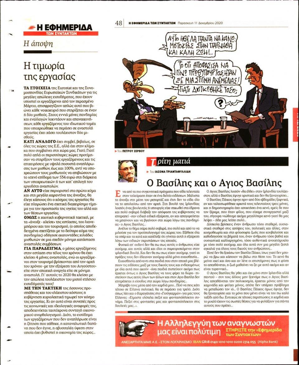 Οπισθόφυλλο Εφημερίδας - Η ΕΦΗΜΕΡΙΔΑ ΤΩΝ ΣΥΝΤΑΚΤΩΝ - 2020-12-11