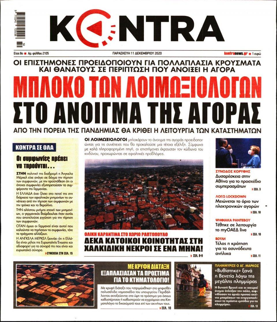 Πρωτοσέλιδο Εφημερίδας - KONTRA NEWS - 2020-12-11