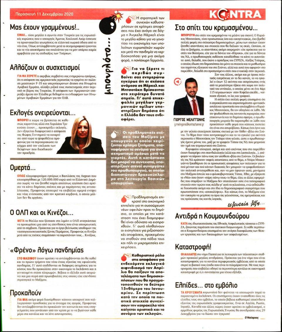 Οπισθόφυλλο Εφημερίδας - KONTRA NEWS - 2020-12-11