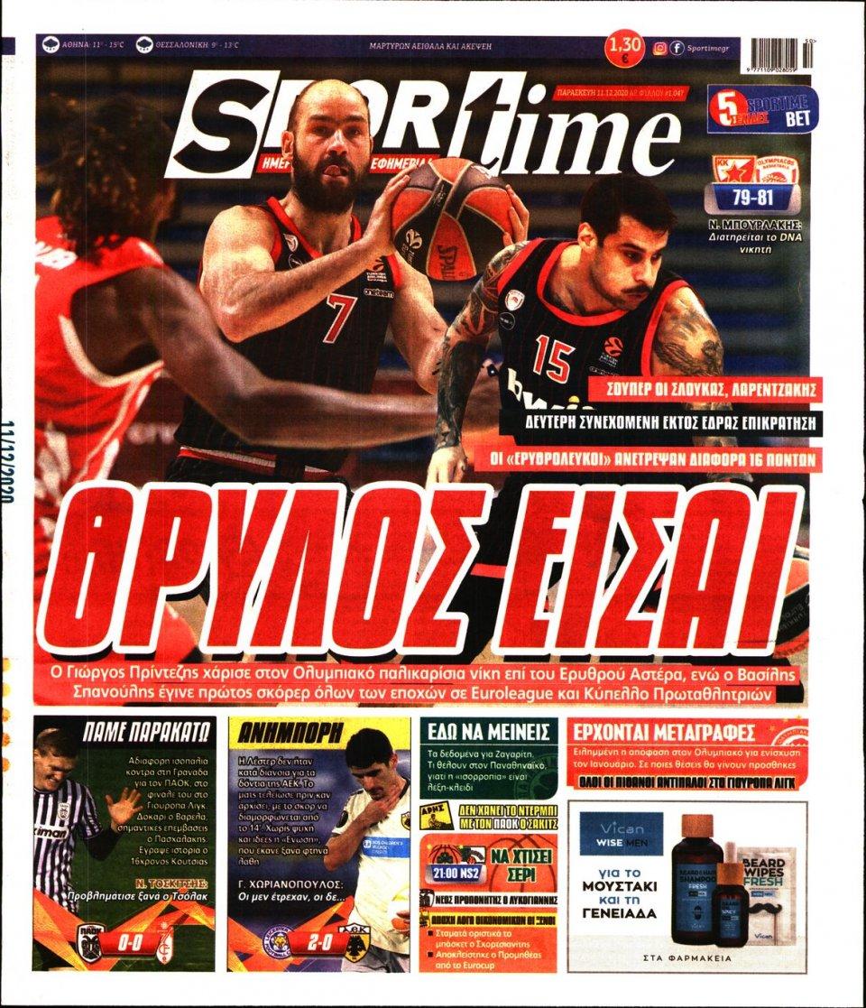 Πρωτοσέλιδο Εφημερίδας - SPORTIME - 2020-12-11