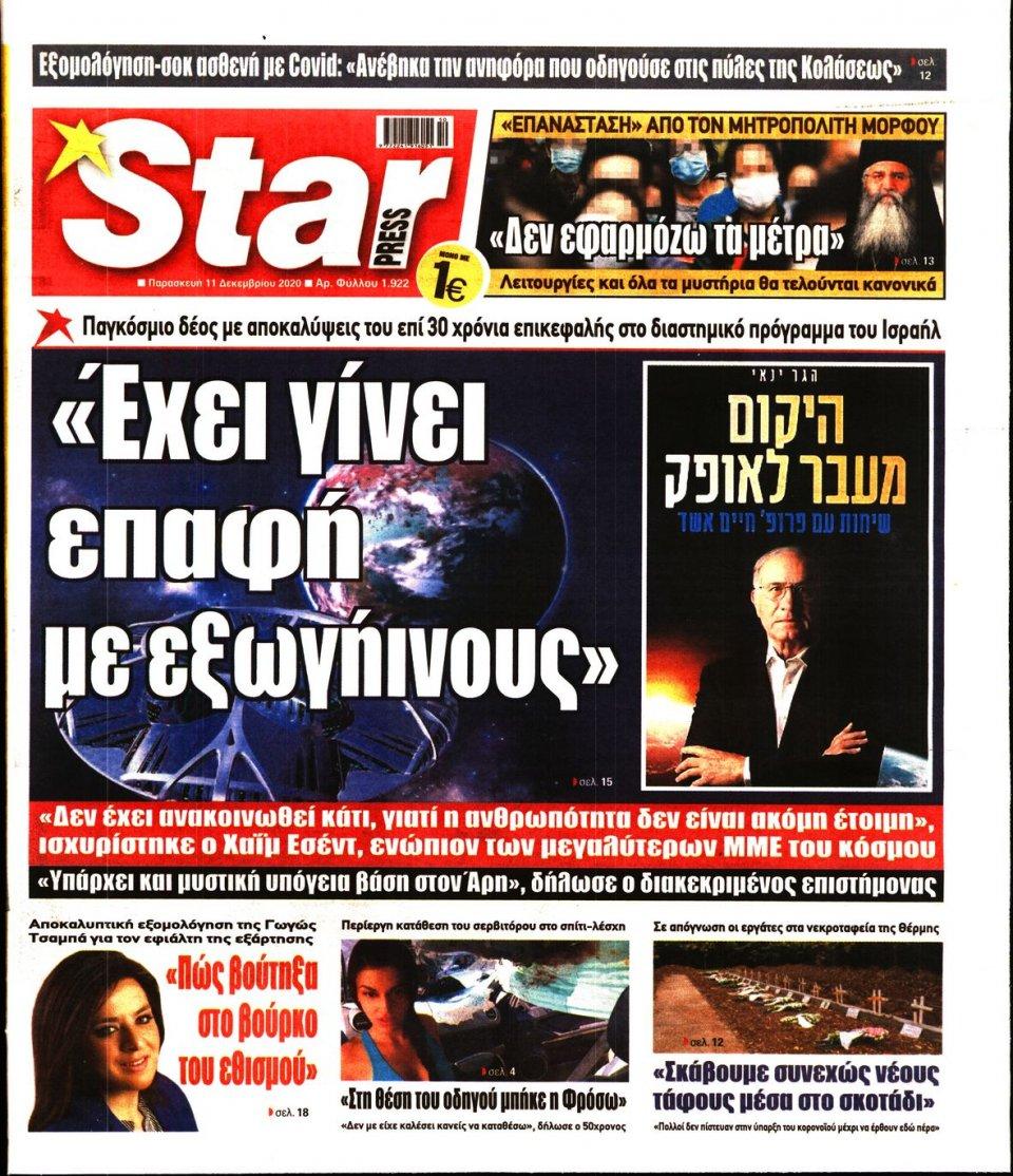 Πρωτοσέλιδο Εφημερίδας - STAR PRESS - 2020-12-11