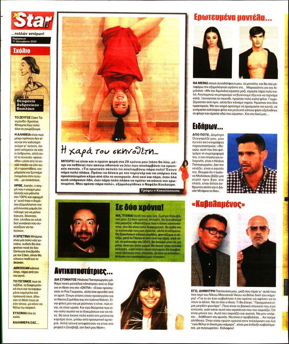 Οπισθόφυλλο Εφημερίδας - STAR PRESS - 2020-12-11