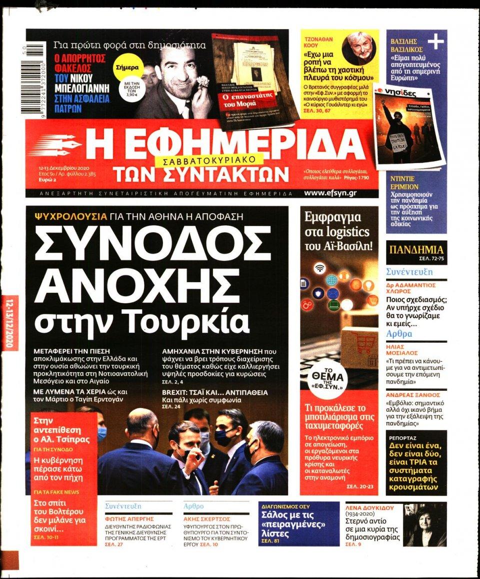 Πρωτοσέλιδο Εφημερίδας - Η ΕΦΗΜΕΡΙΔΑ ΤΩΝ ΣΥΝΤΑΚΤΩΝ - 2020-12-12