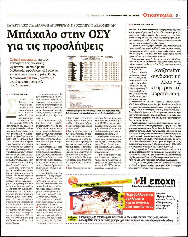 Οπισθόφυλλο Εφημερίδας - Η ΕΦΗΜΕΡΙΔΑ ΤΩΝ ΣΥΝΤΑΚΤΩΝ - 2020-12-12