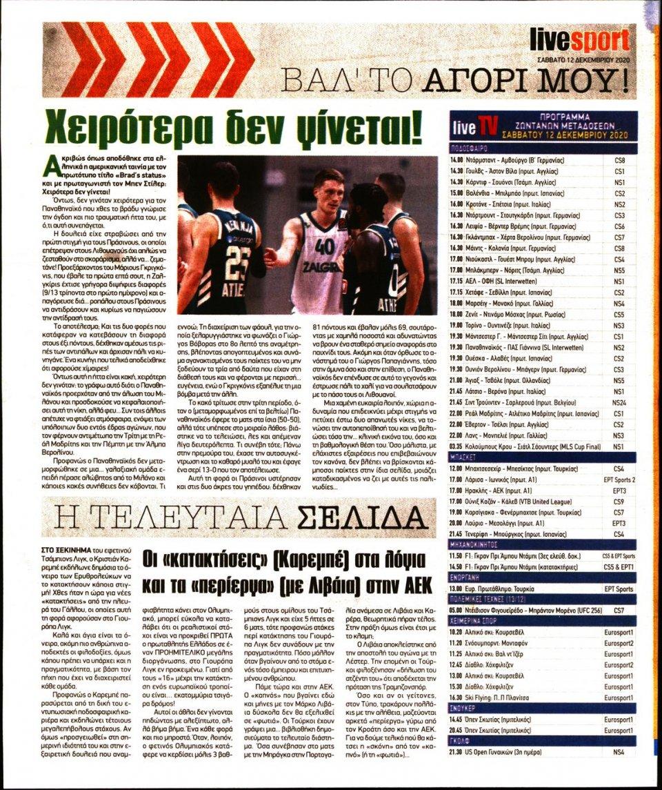 Οπισθόφυλλο Εφημερίδας - LIVE SPORT - 2020-12-12
