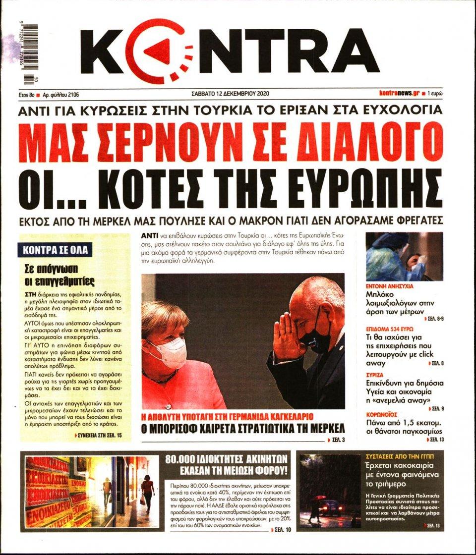 Πρωτοσέλιδο Εφημερίδας - KONTRA NEWS - 2020-12-12