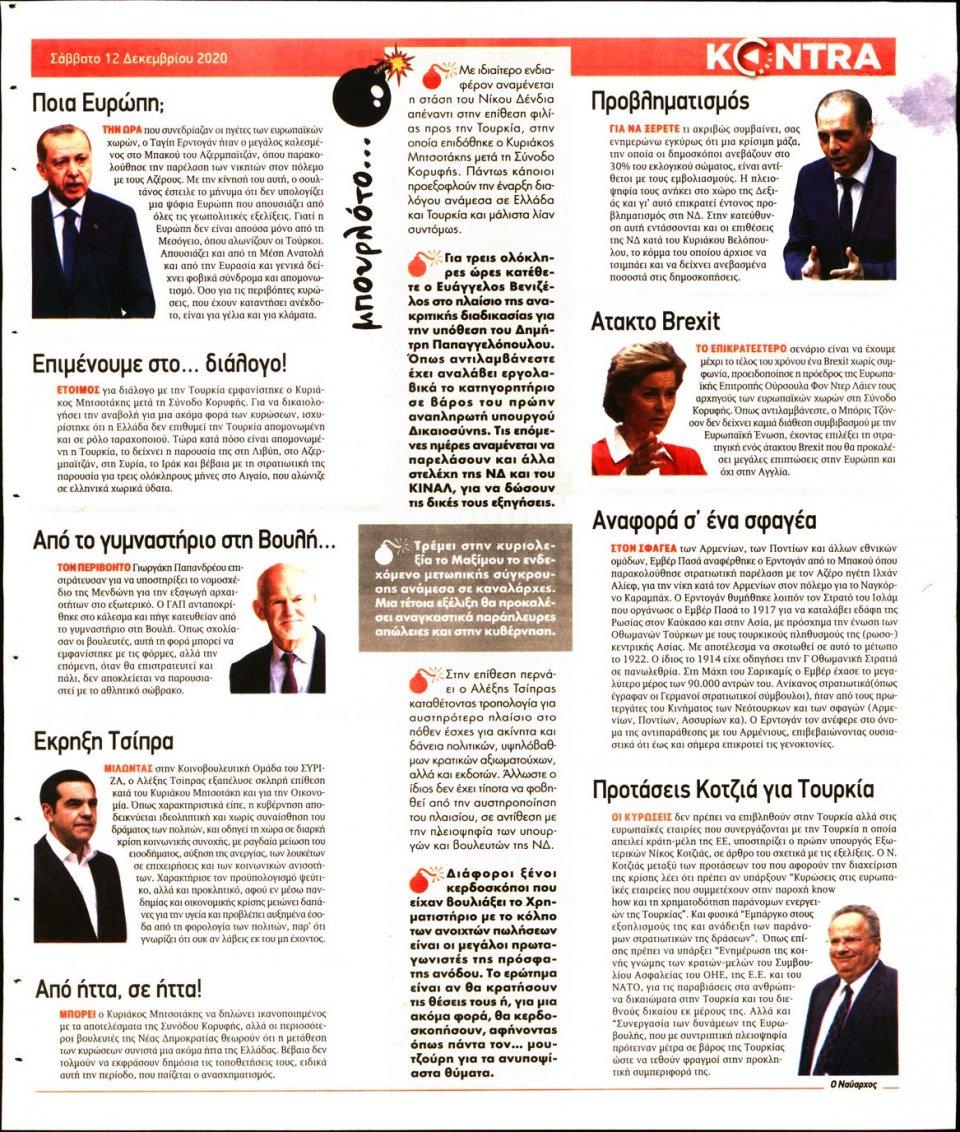Οπισθόφυλλο Εφημερίδας - KONTRA NEWS - 2020-12-12