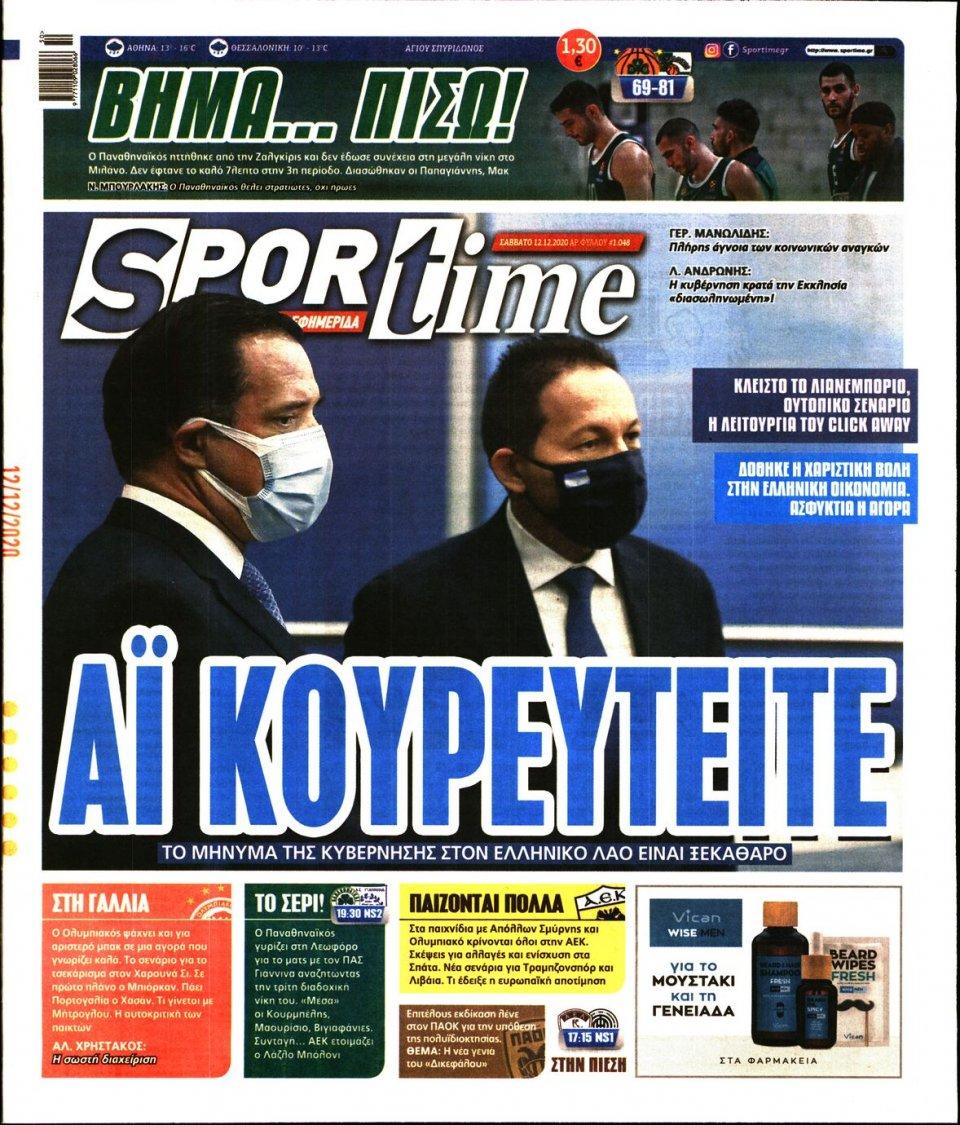 Πρωτοσέλιδο Εφημερίδας - SPORTIME - 2020-12-12