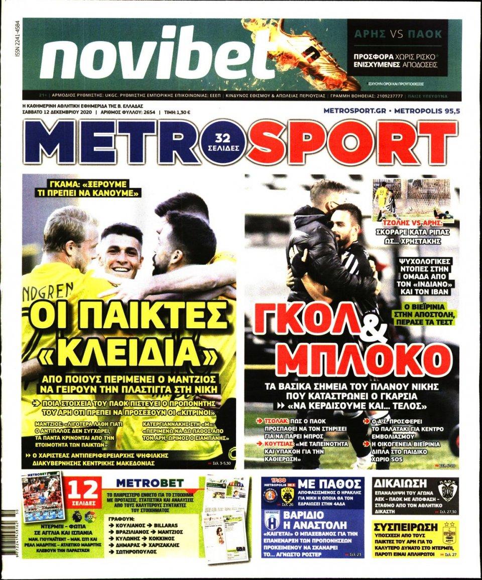 Πρωτοσέλιδο Εφημερίδας - METROSPORT - 2020-12-12