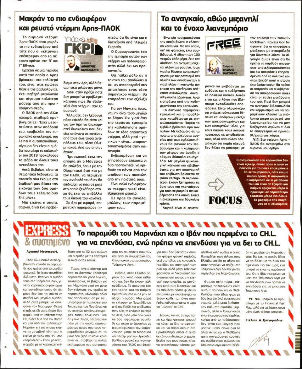 Οπισθόφυλλο Εφημερίδας - METROSPORT - 2020-12-12