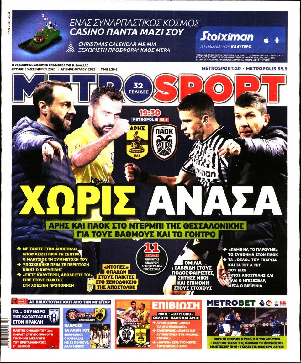 Πρωτοσέλιδο Εφημερίδας - METROSPORT - 2020-12-13