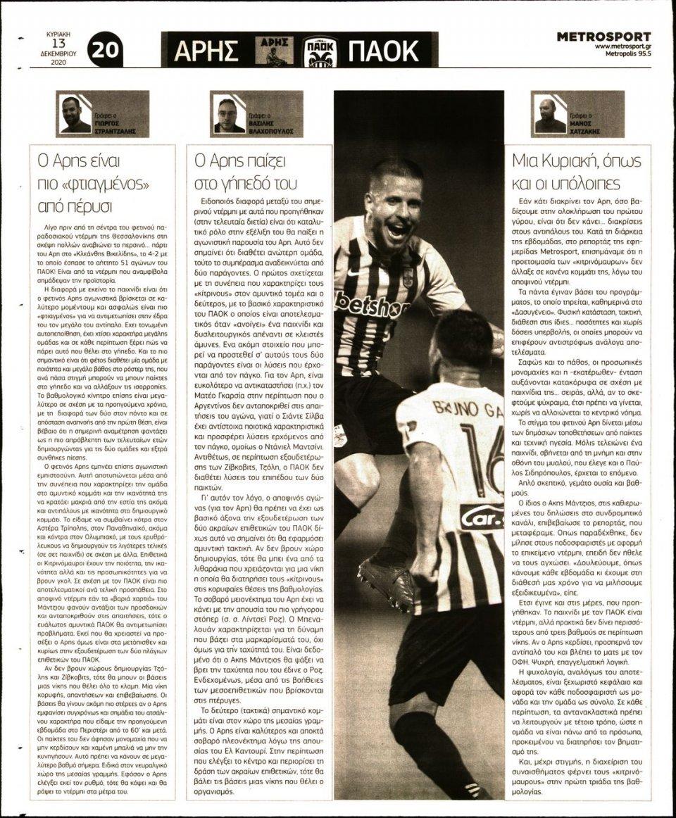 Οπισθόφυλλο Εφημερίδας - METROSPORT - 2020-12-13