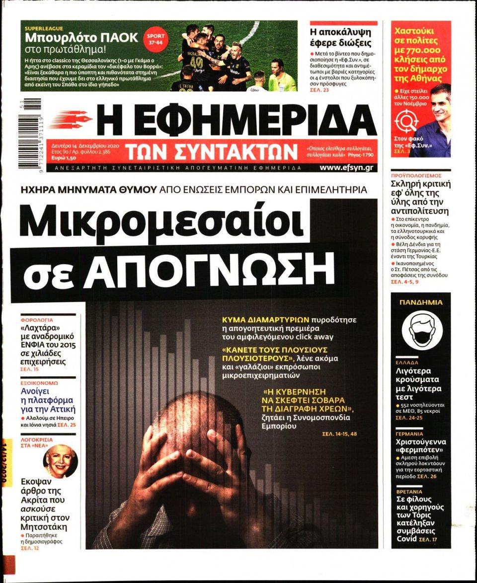 Πρωτοσέλιδο Εφημερίδας - Η ΕΦΗΜΕΡΙΔΑ ΤΩΝ ΣΥΝΤΑΚΤΩΝ - 2020-12-14