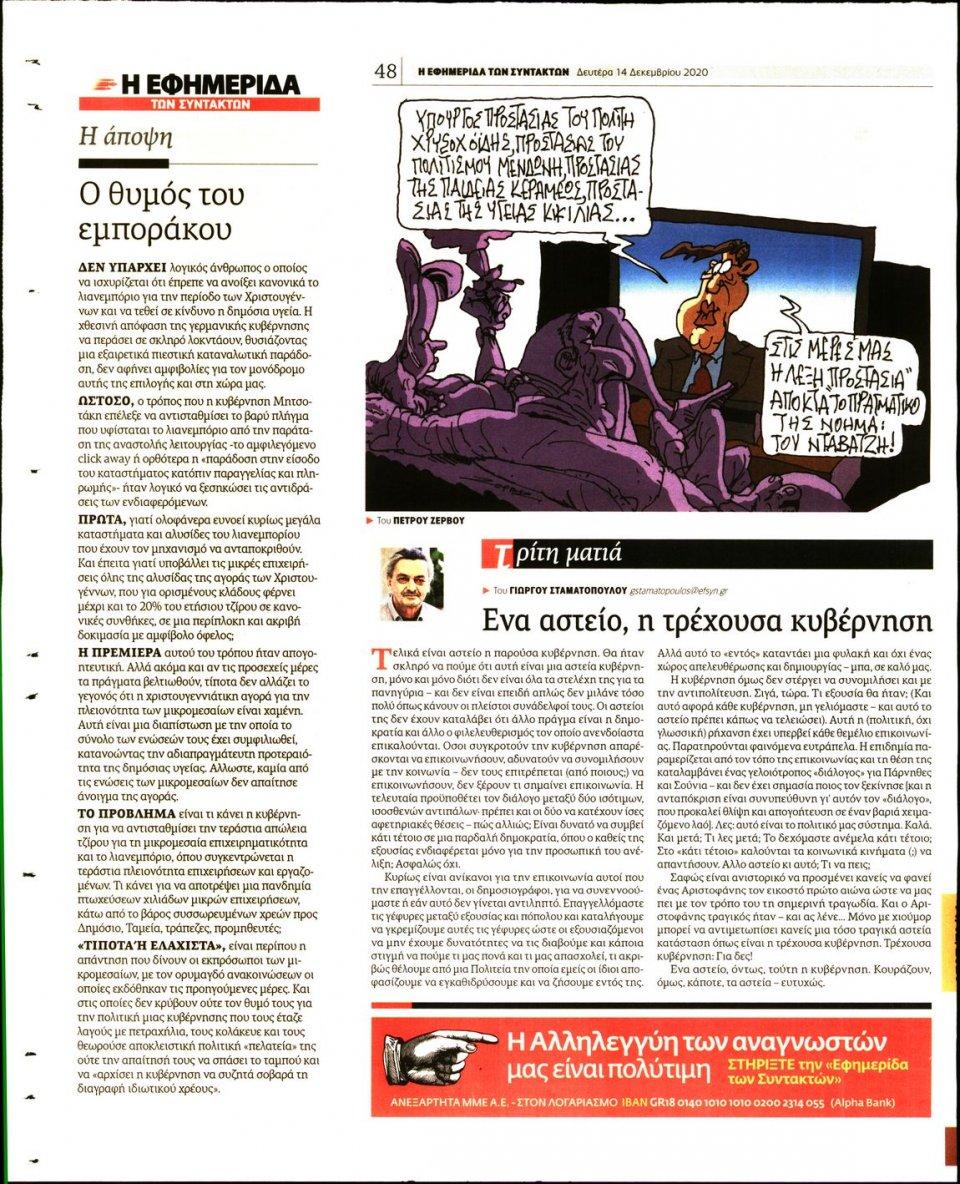 Οπισθόφυλλο Εφημερίδας - Η ΕΦΗΜΕΡΙΔΑ ΤΩΝ ΣΥΝΤΑΚΤΩΝ - 2020-12-14