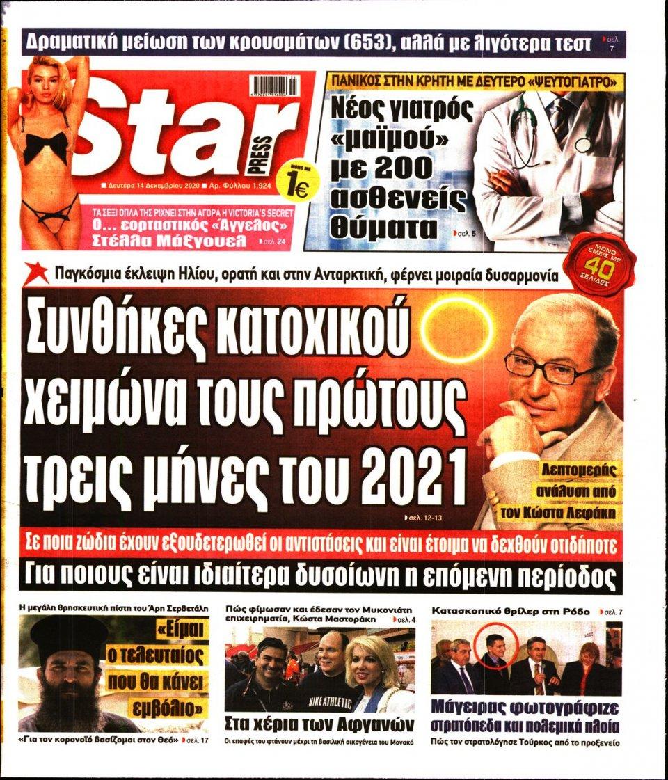Πρωτοσέλιδο Εφημερίδας - STAR PRESS - 2020-12-14