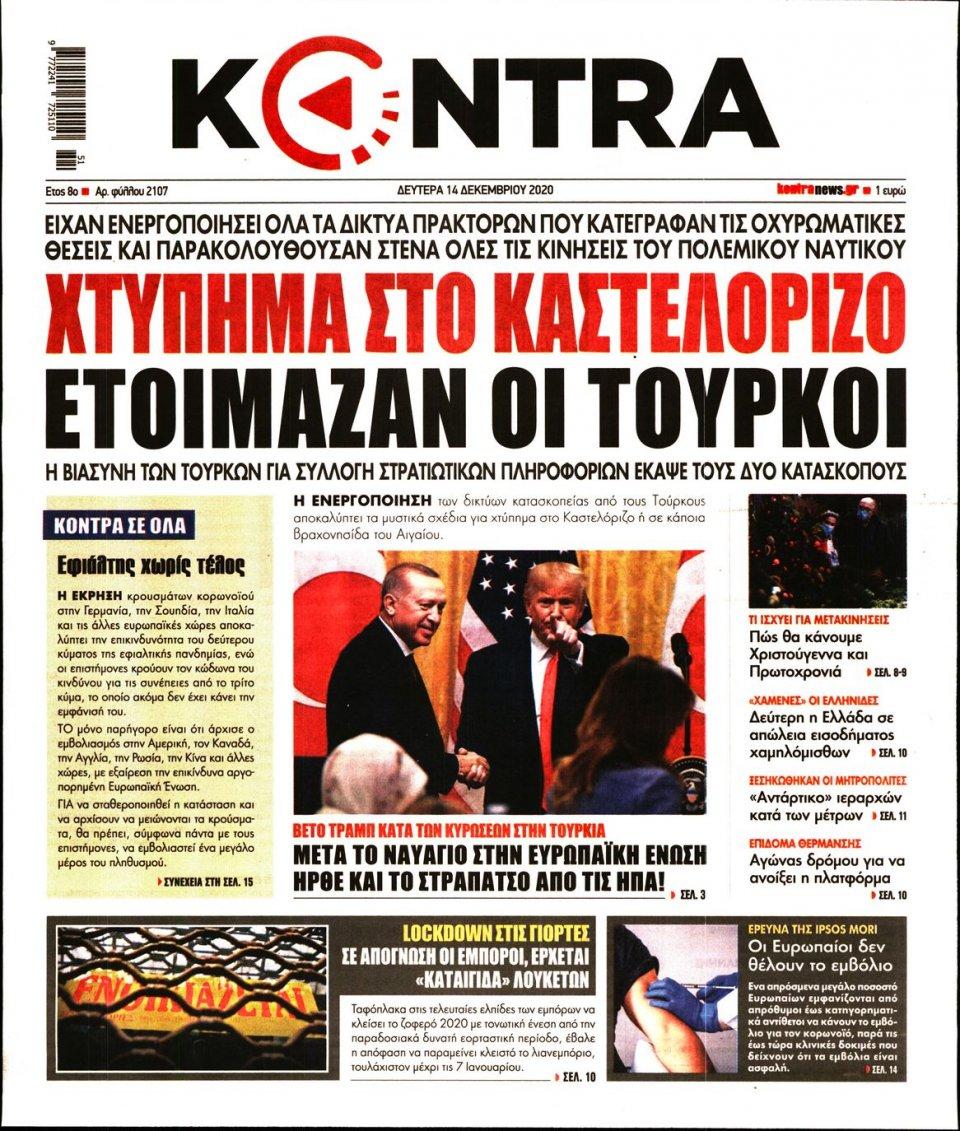 Πρωτοσέλιδο Εφημερίδας - KONTRA NEWS - 2020-12-14