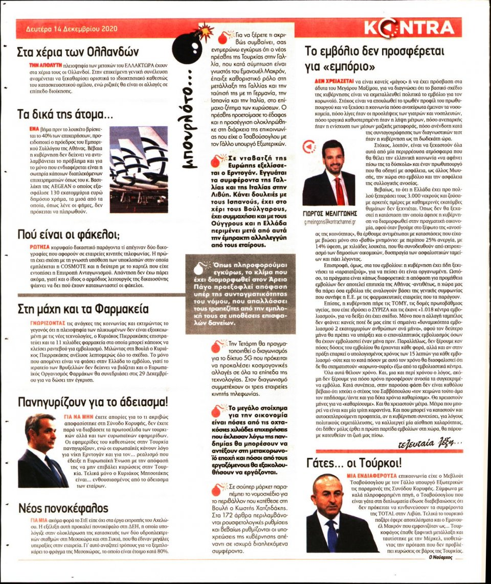 Οπισθόφυλλο Εφημερίδας - KONTRA NEWS - 2020-12-14