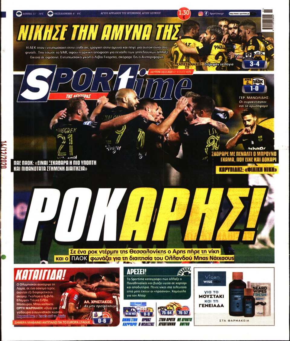 Πρωτοσέλιδο Εφημερίδας - SPORTIME - 2020-12-14