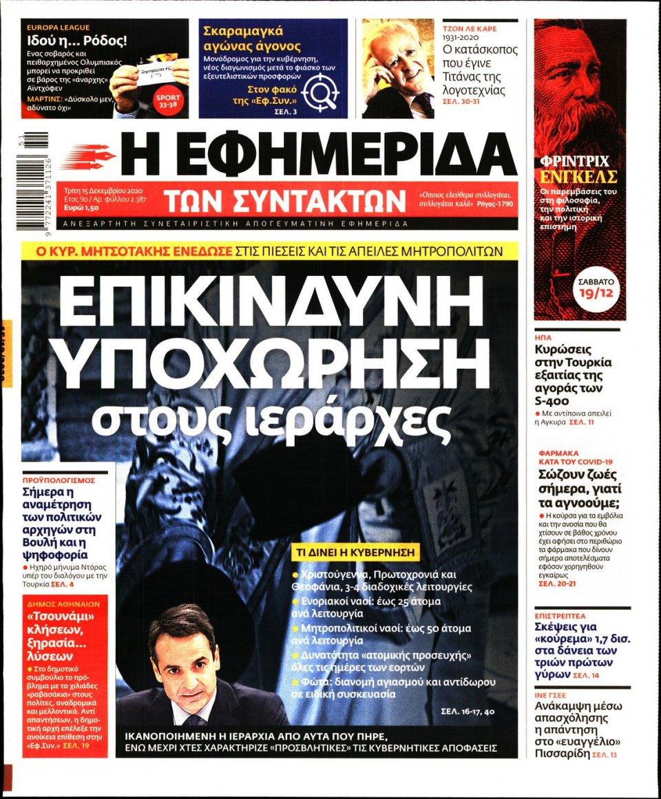 Πρωτοσέλιδο Εφημερίδας - Η ΕΦΗΜΕΡΙΔΑ ΤΩΝ ΣΥΝΤΑΚΤΩΝ - 2020-12-15