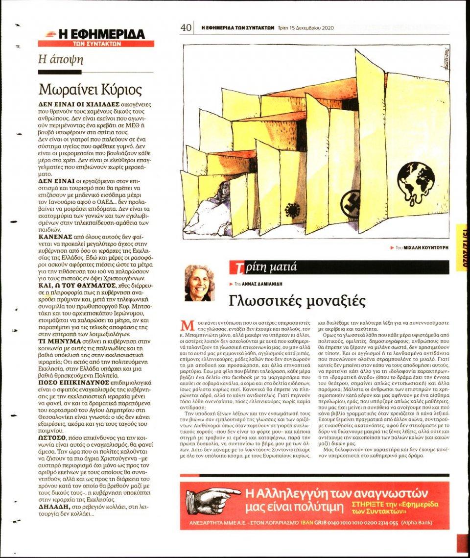 Οπισθόφυλλο Εφημερίδας - Η ΕΦΗΜΕΡΙΔΑ ΤΩΝ ΣΥΝΤΑΚΤΩΝ - 2020-12-15