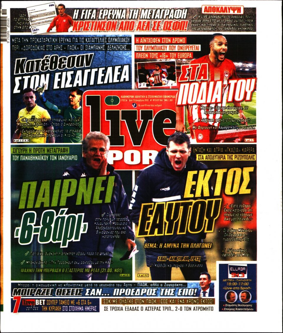 Πρωτοσέλιδο Εφημερίδας - LIVE SPORT - 2020-12-15