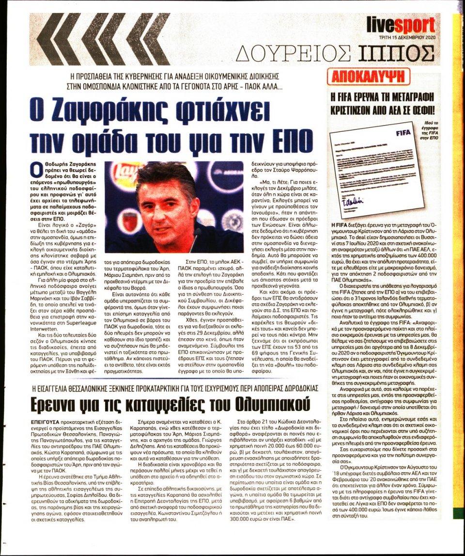 Οπισθόφυλλο Εφημερίδας - LIVE SPORT - 2020-12-15