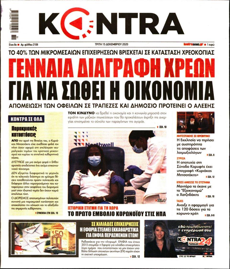 Πρωτοσέλιδο Εφημερίδας - KONTRA NEWS - 2020-12-15